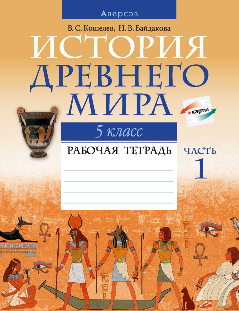Мониторинговая тетрадь по всемирной истории 5 класс