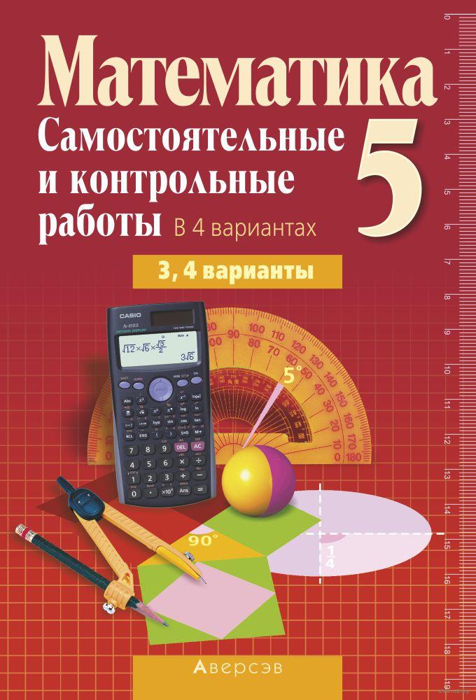 Математика Самостоятельные и контрольные работы В вариантах  Математика 5 Самостоятельные и контрольные работы В 4 вариантах 3 4 варианты