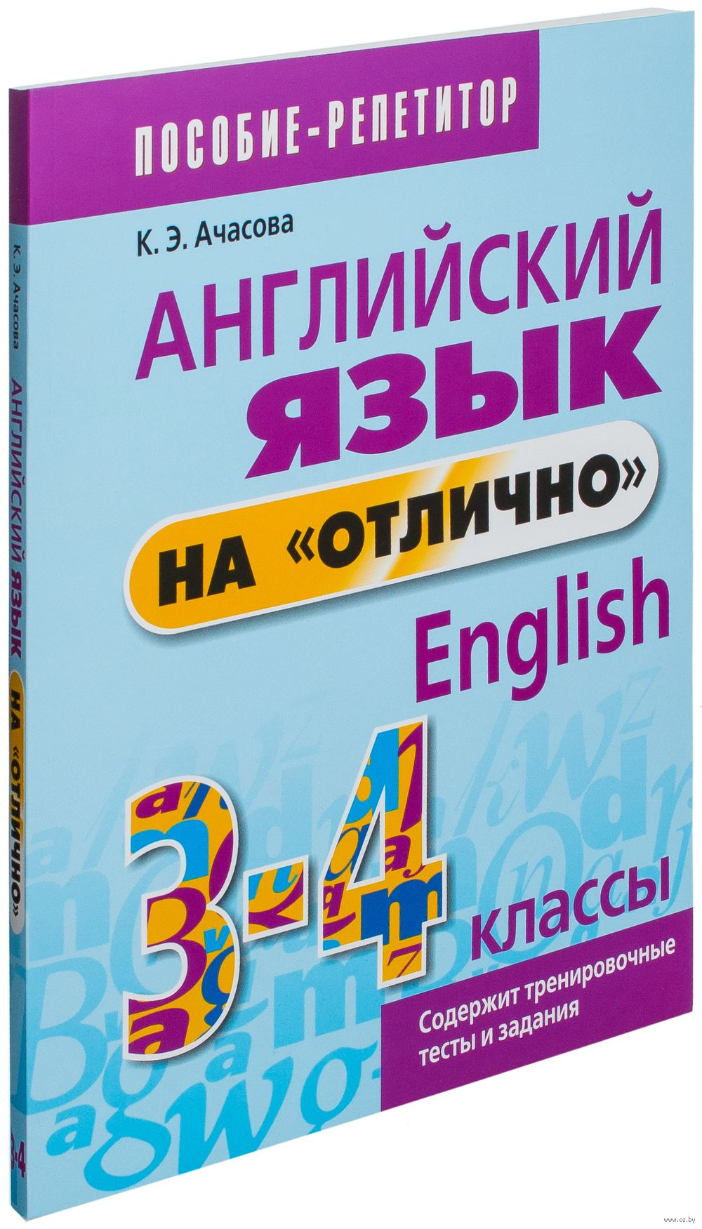 Тетрадь по английскому языку 4 класса купить во влодимере