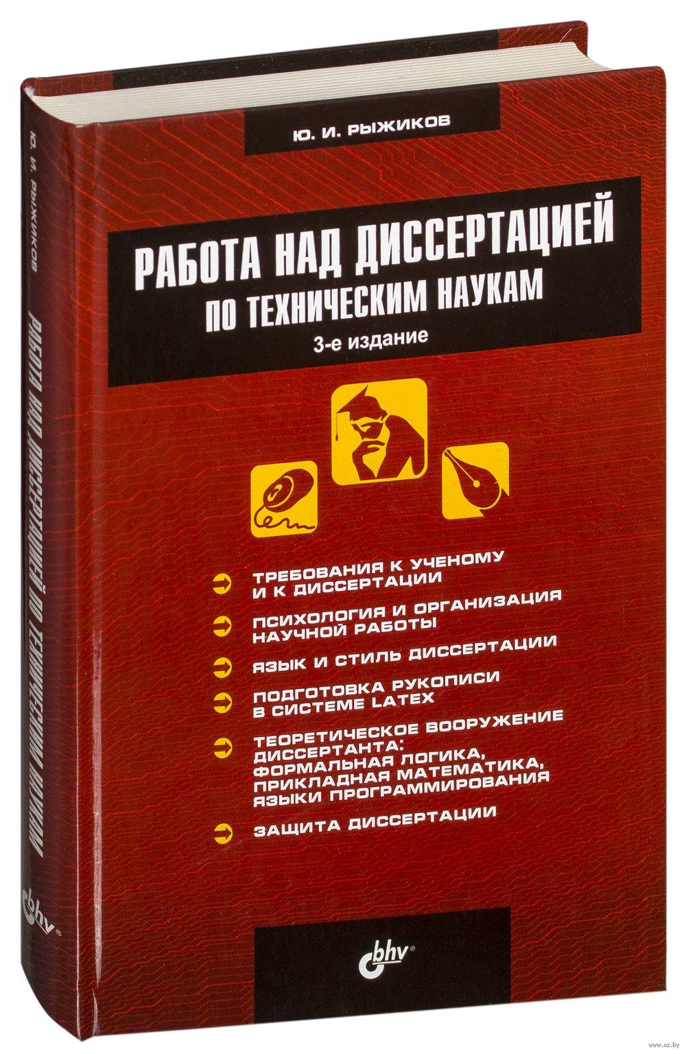 Работа над диссертацией по техническим наукам Ю Рыжиков купить  Работа над диссертацией по техническим наукам фото картинка