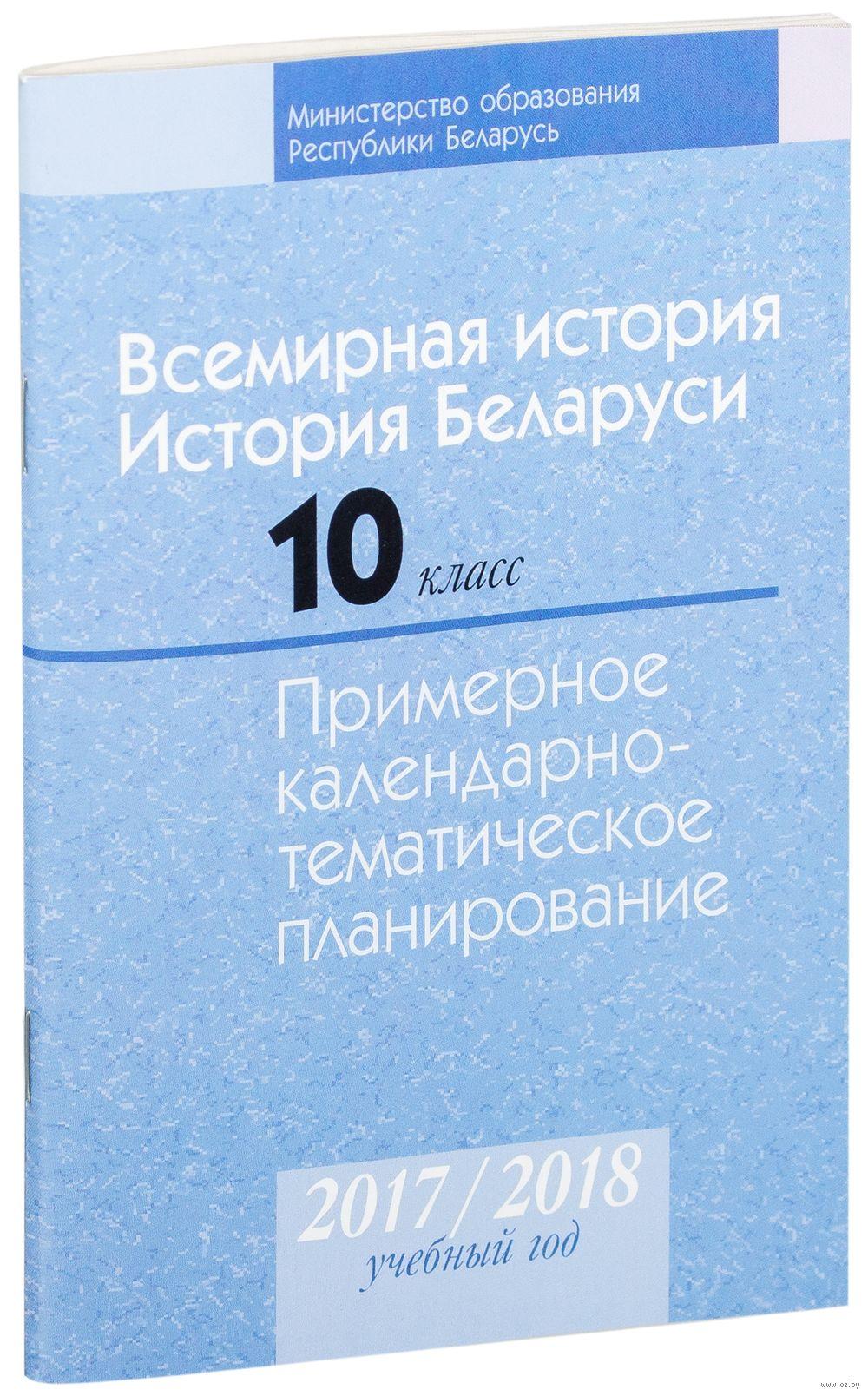 учебник история беларуси 10 класс