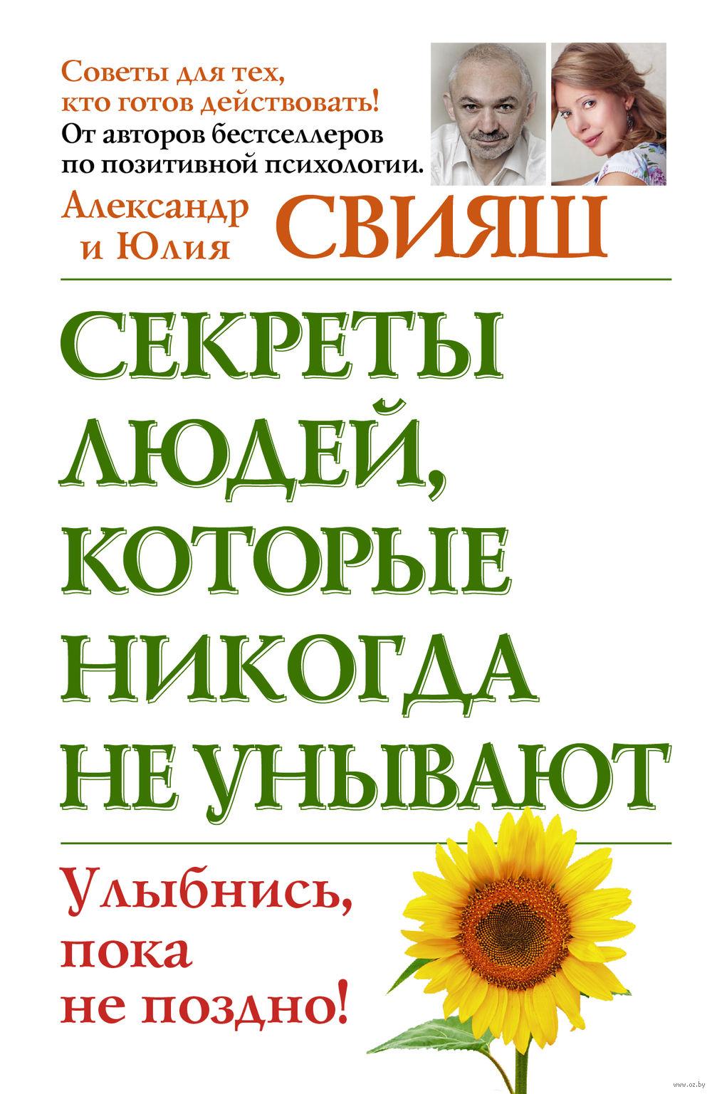 Сергиев Посад купить книгу свияш улыбнись пока не поздно будет как