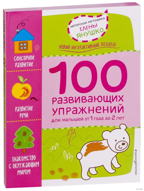 Лютер развивающие игры для малыша от 1 до 2 потребительский