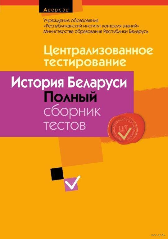 Скачать книгу бесплатно по истории беларуси