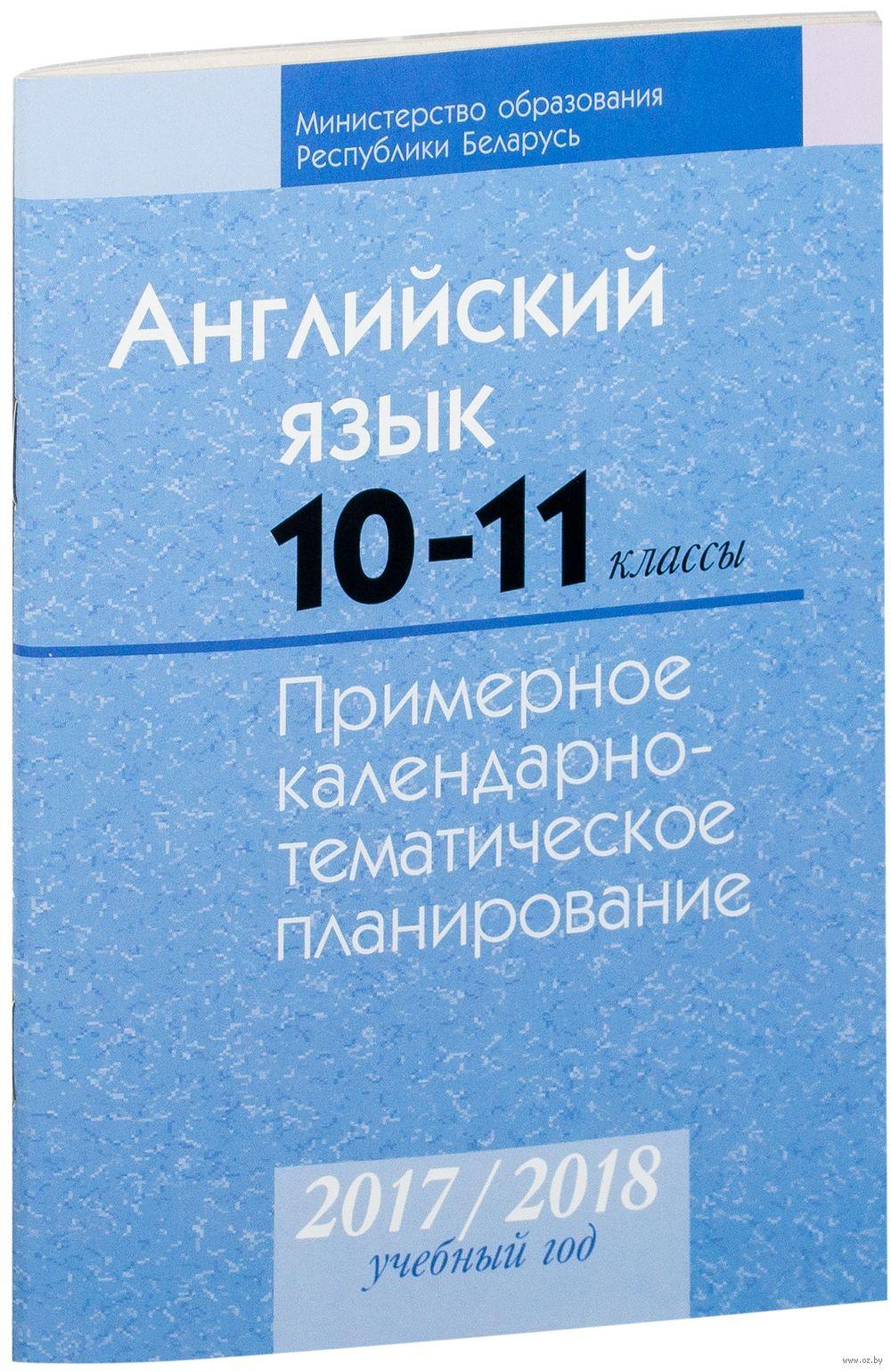 Англ.язбиболетова11класстемат.планир