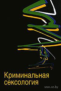 Издательство Юнити, 2011 год.