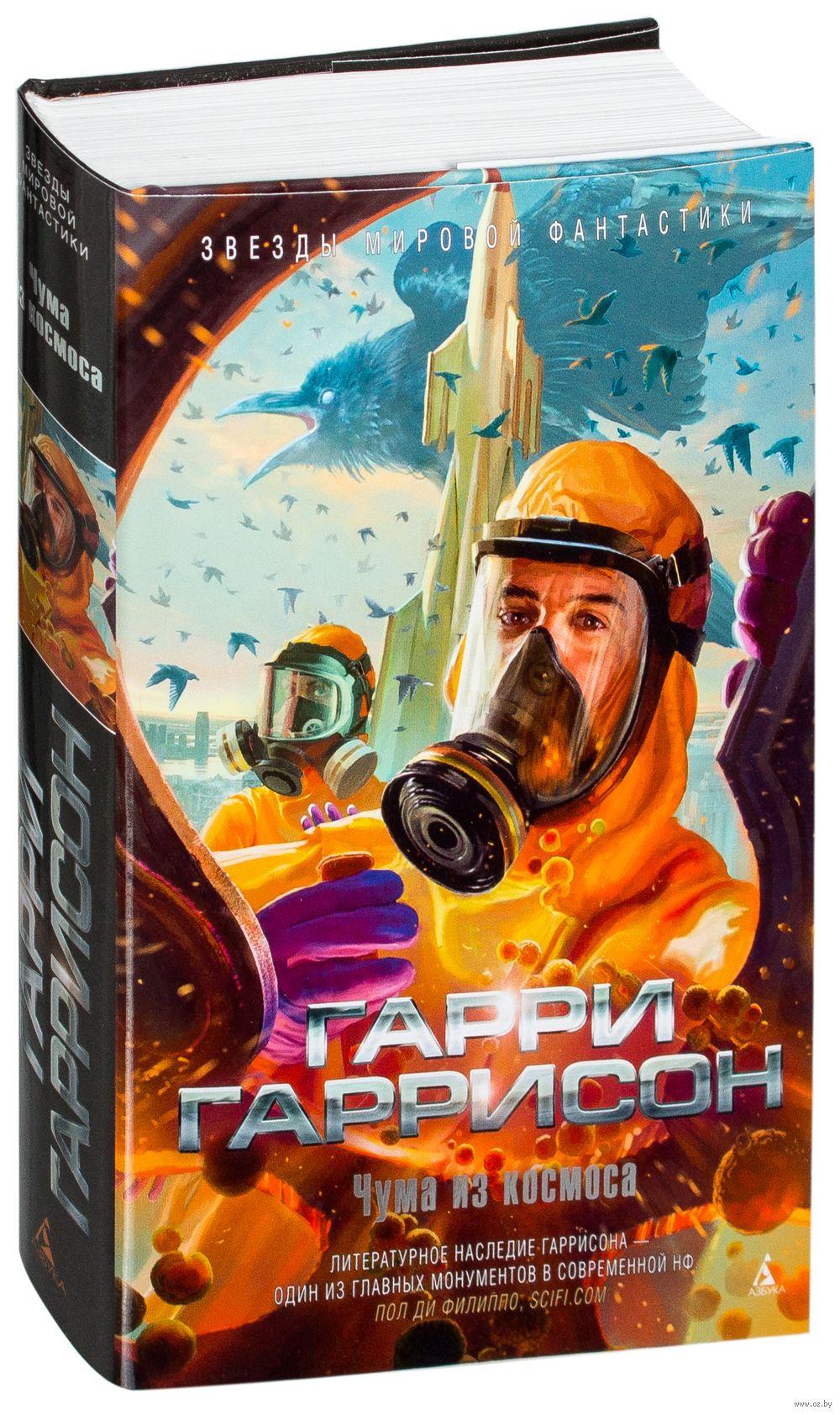 Картинки по запросу гарри гаррисон чума из космоса
