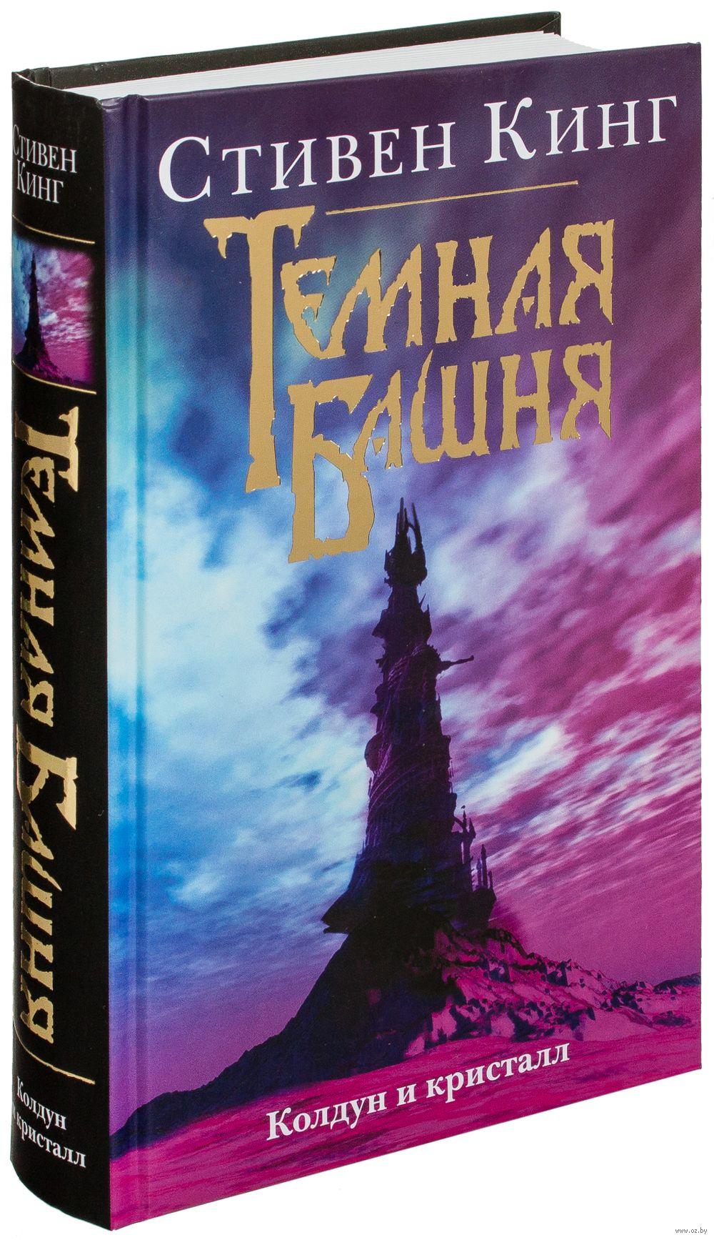 Электронные книги темная башня скачать бесплатно