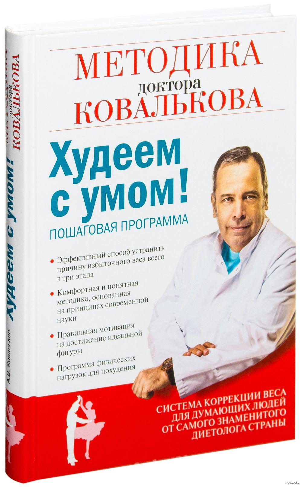 Доктор ковальков книга худеем с умом