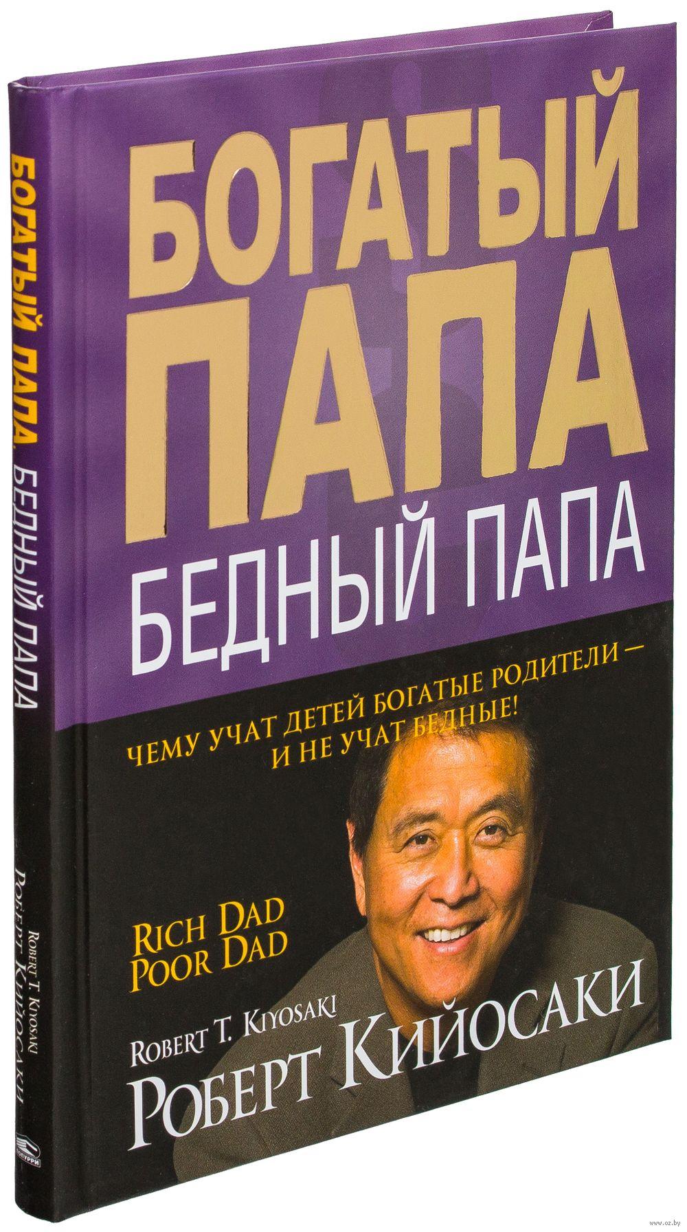 Скачать бесплатно книга богатая папа бедная папа