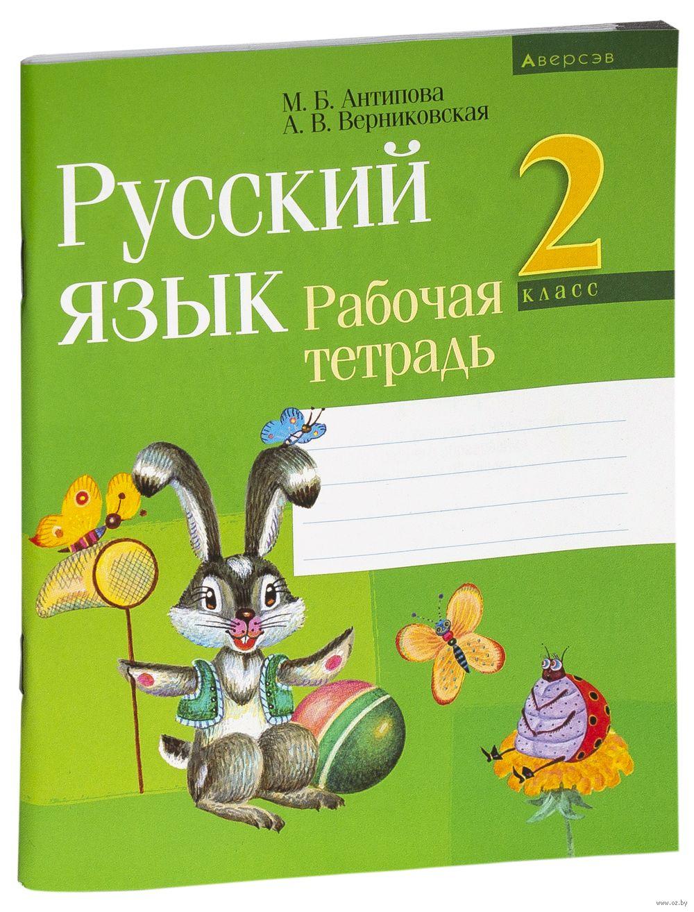 языку часть антипова класса решебник 2 по русскому 2