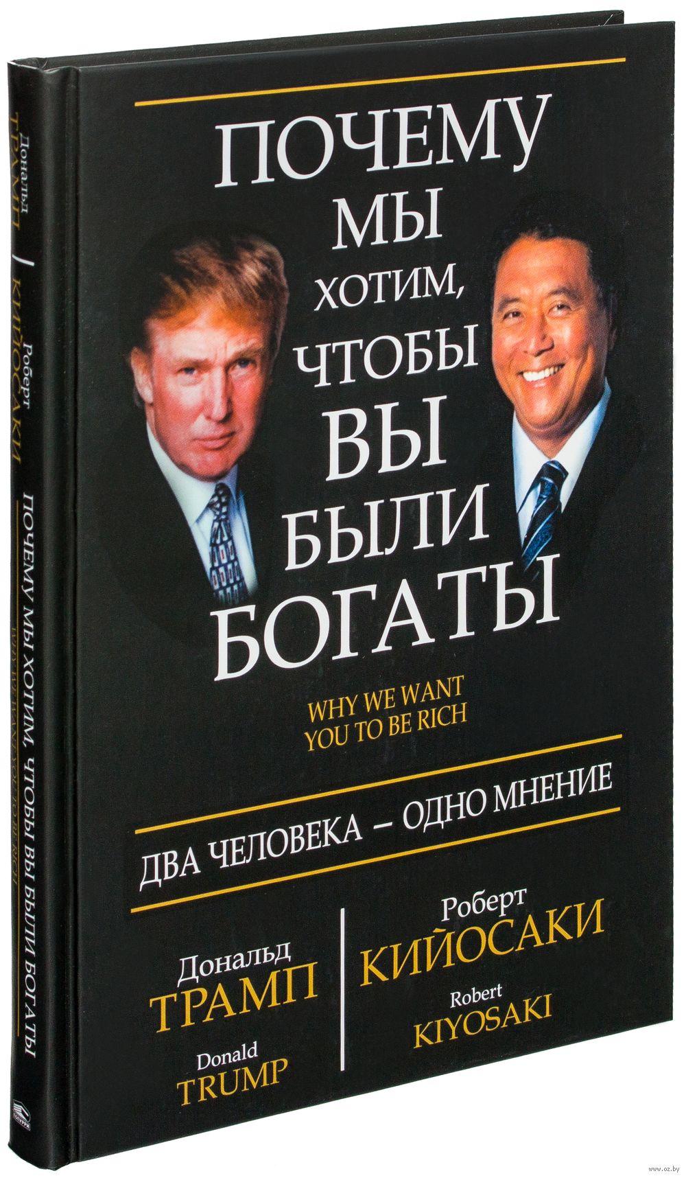Как стать миллионером дональд трамп книга скачать