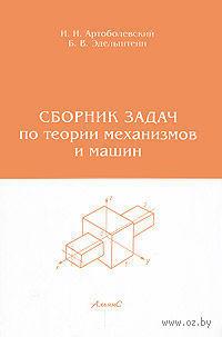 Артоболевский решения задач теория игр задачи решением