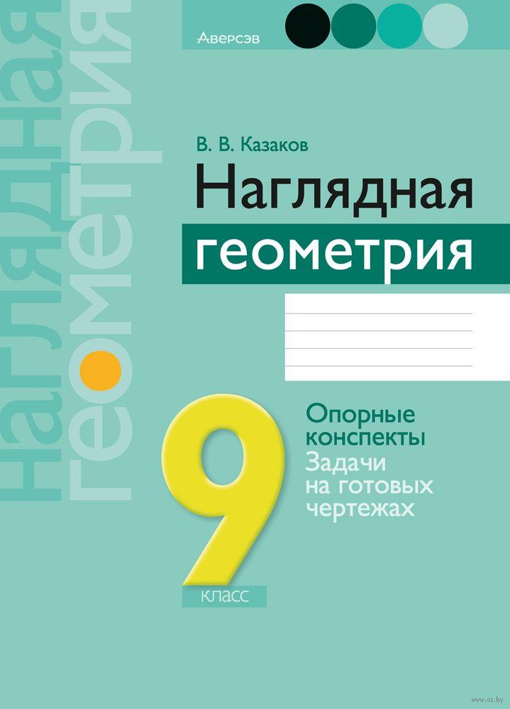 2018 в 9 решебники класс беларуси