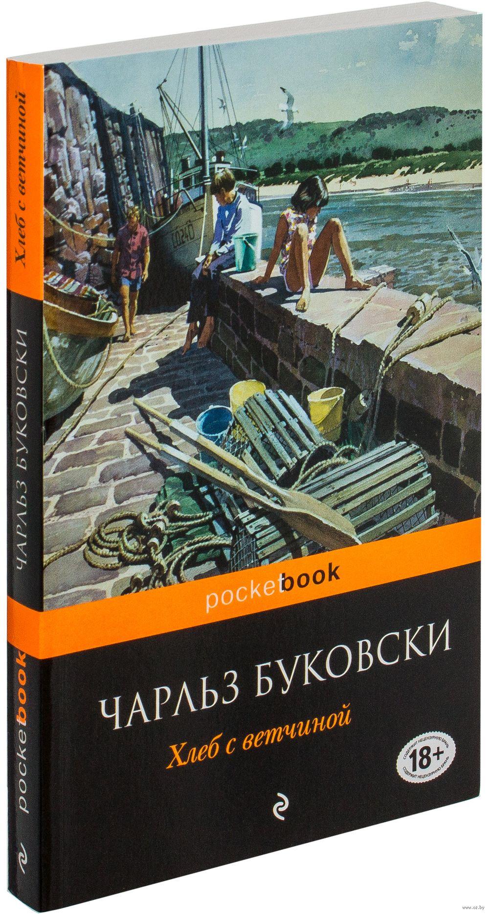 Чарльз буковски книги скачать бесплатно торрент