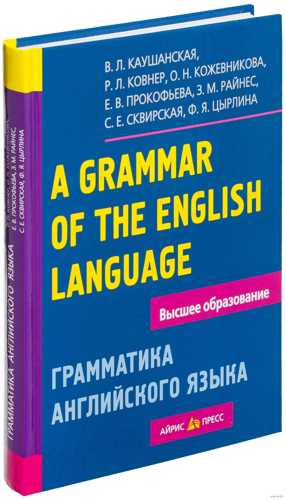 Скачать книгу грамматика английского языка каушанская