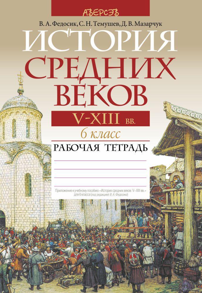 Скачать рабочая тетрадь по истории средних веков 6 класс