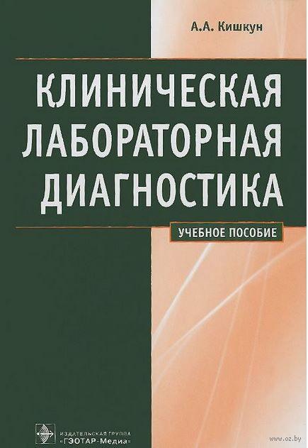 Клиническая лабораторная диагностика учебник кишкун