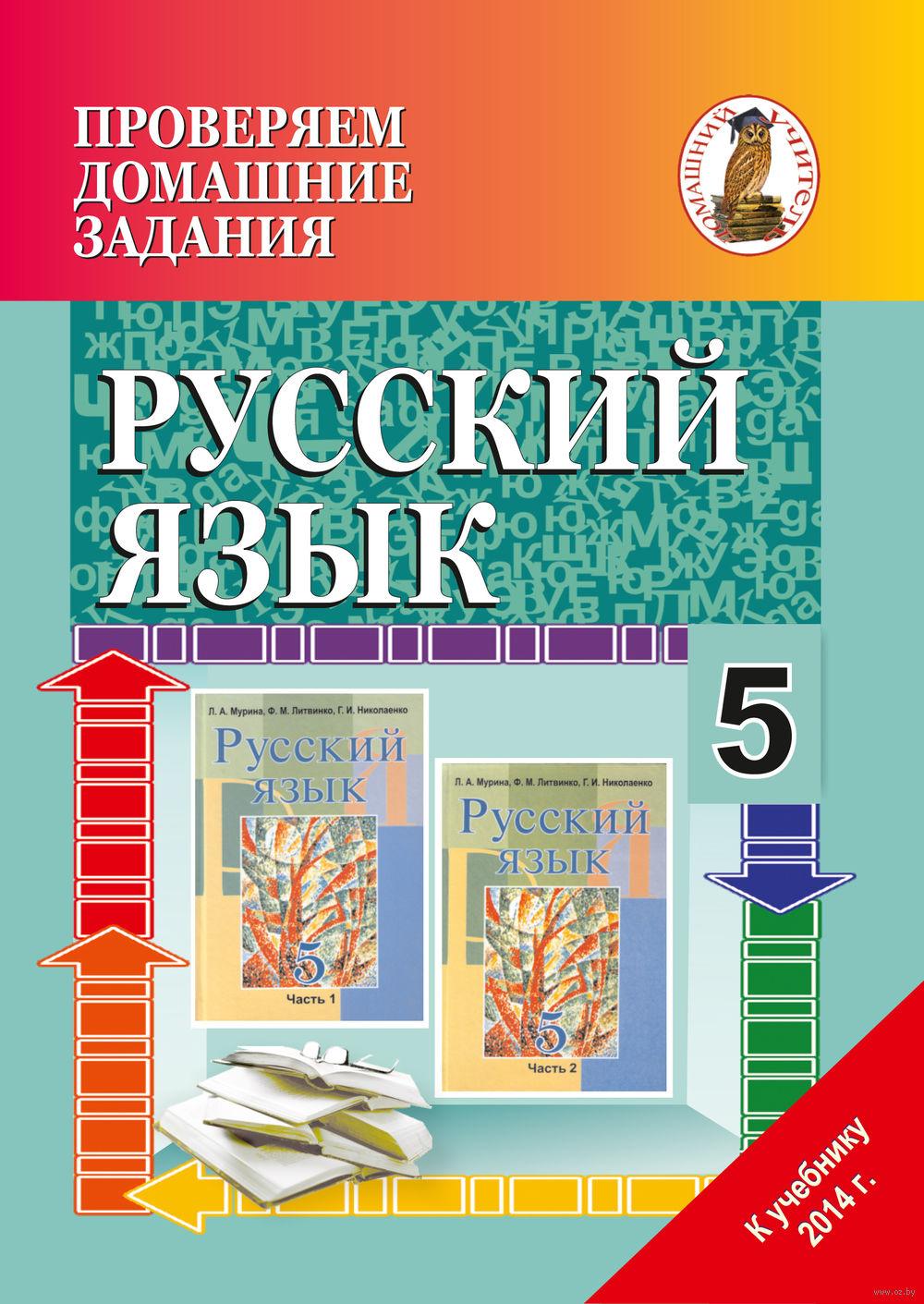 готовые домашние по русскому задания в беларуси