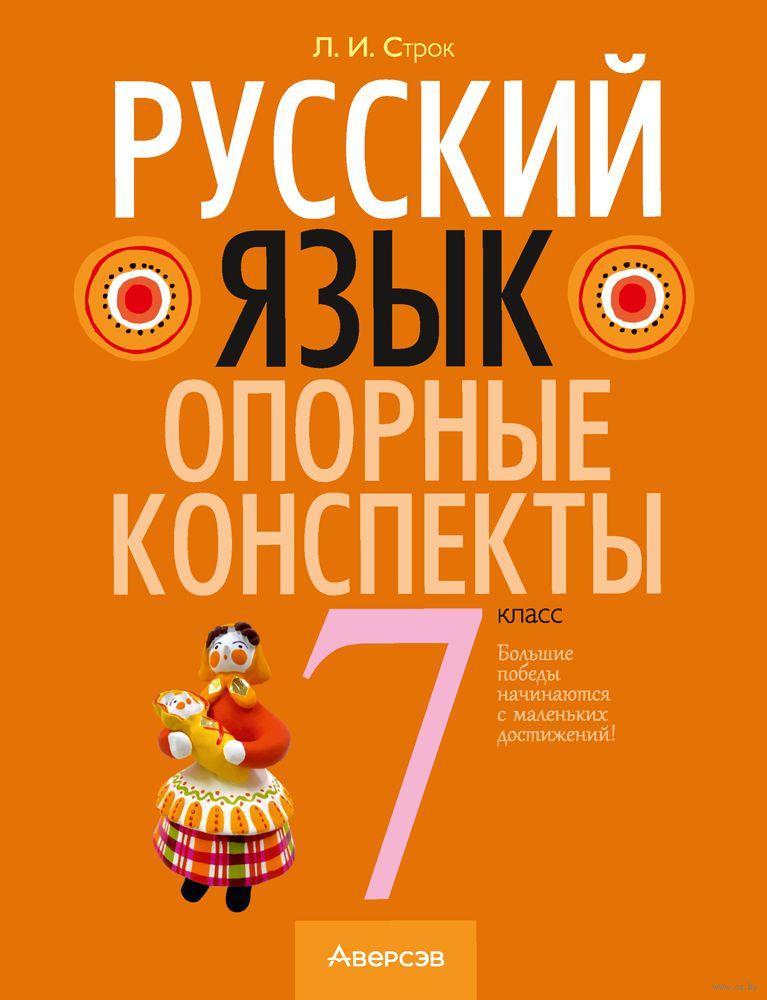 Русский язык 7 класс на планшет