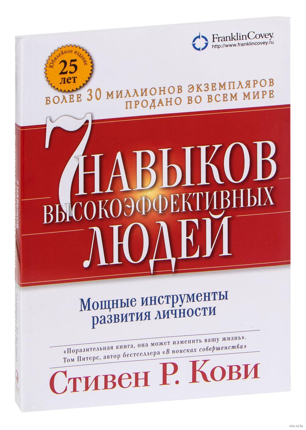 Книги развитие личности скачать