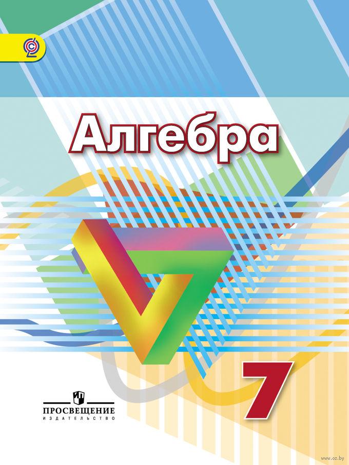 Алгебра 7 Класс Дорофеев Суворова Бунимович Фгос Гдз
