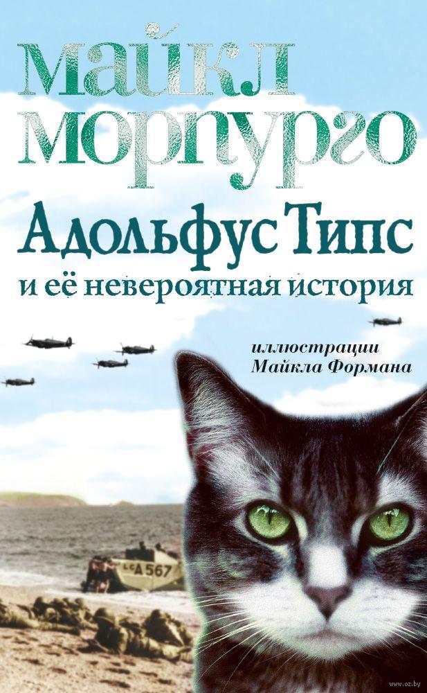 Адольфус Типс и её невероятная история» Майкл Морпурго купить дешево минск