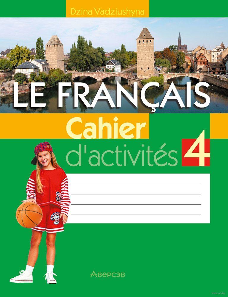 Домашняя работа по французскому языку 6 класс