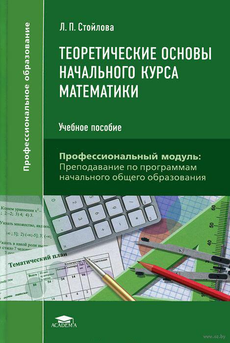 Гдз по учебнику основы начального курса математики автор стойлова