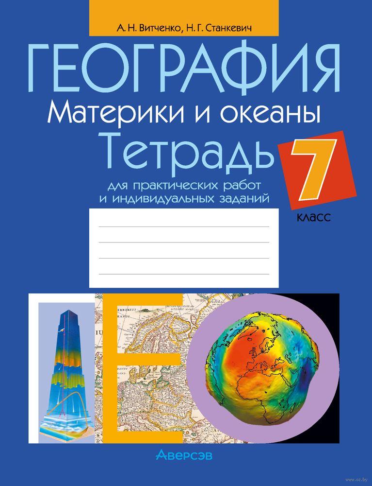 География 6 класс практические задания минск