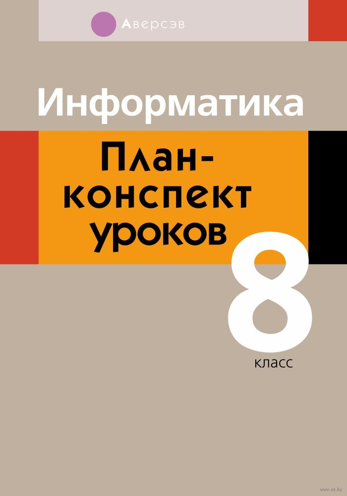 Уроки белорусской литературы в 8 классе