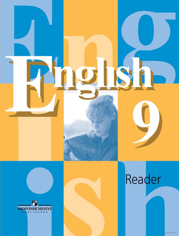Английскому класс 9 скачать учебник гдз языку по