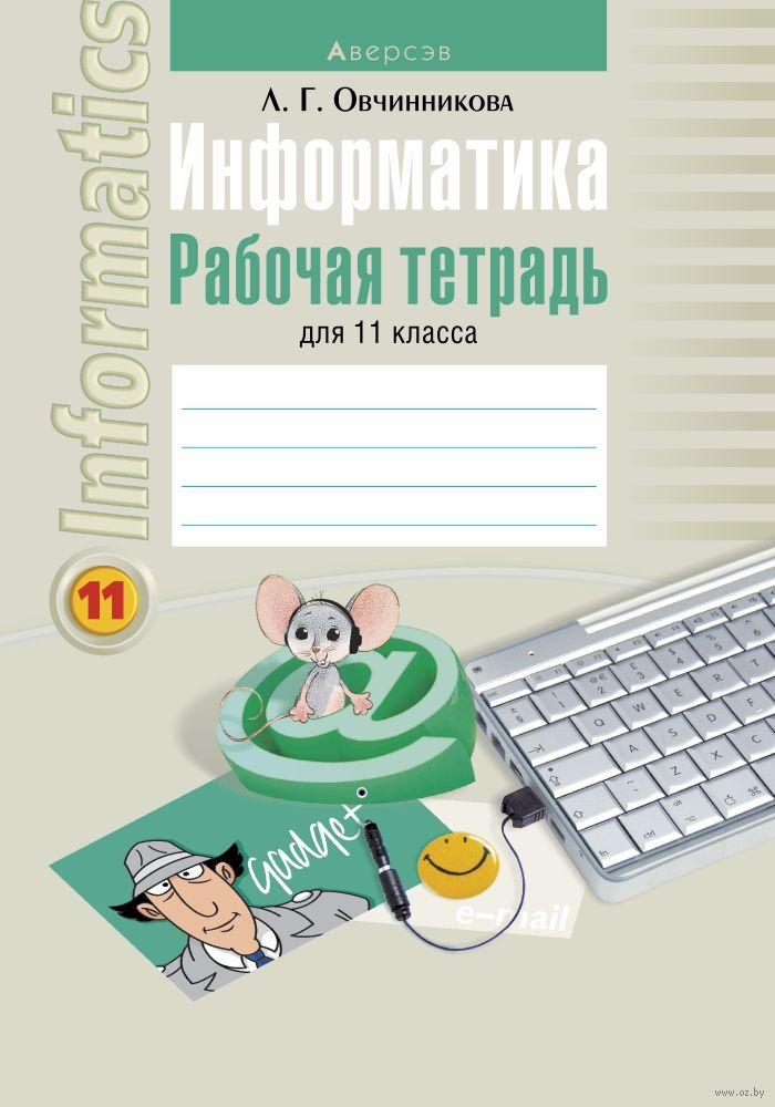 Информатика решебник овчинникова тетрадь а.г рабочая