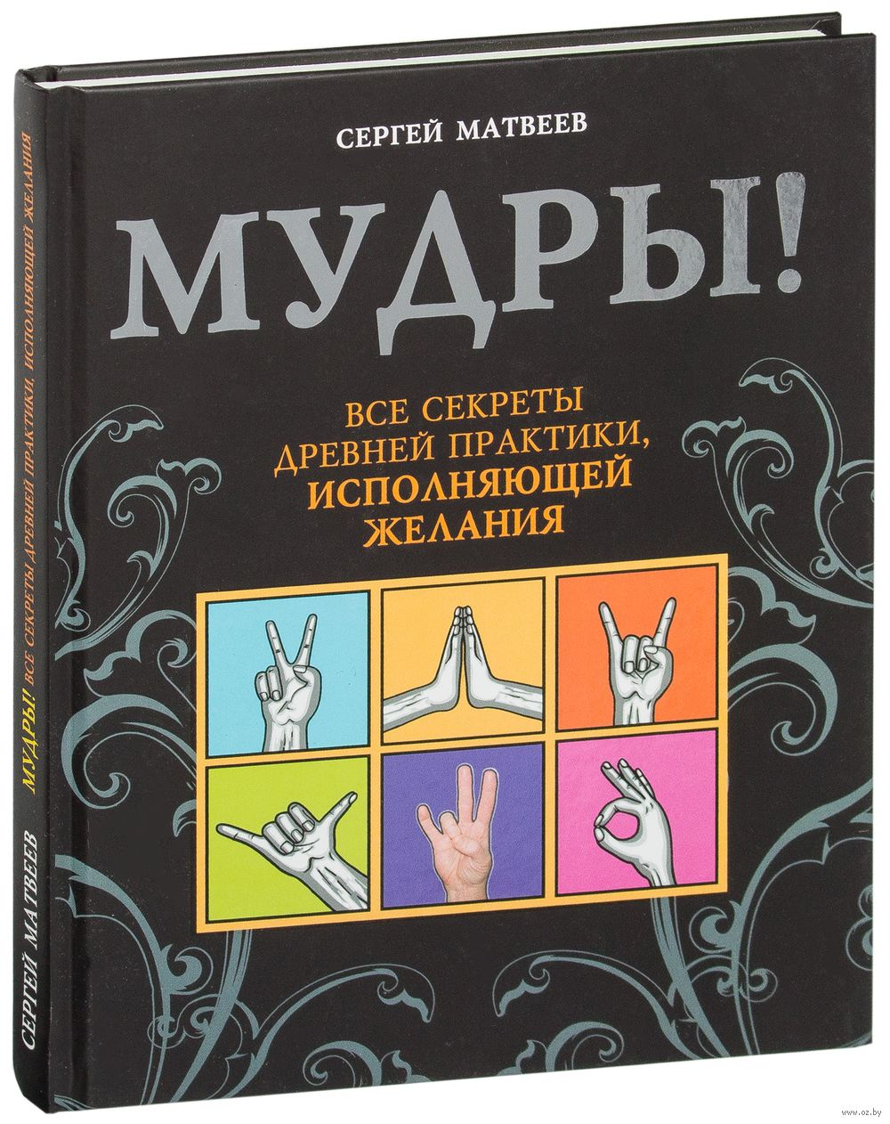 Сергей матвеев нумерология денег скачать книгу