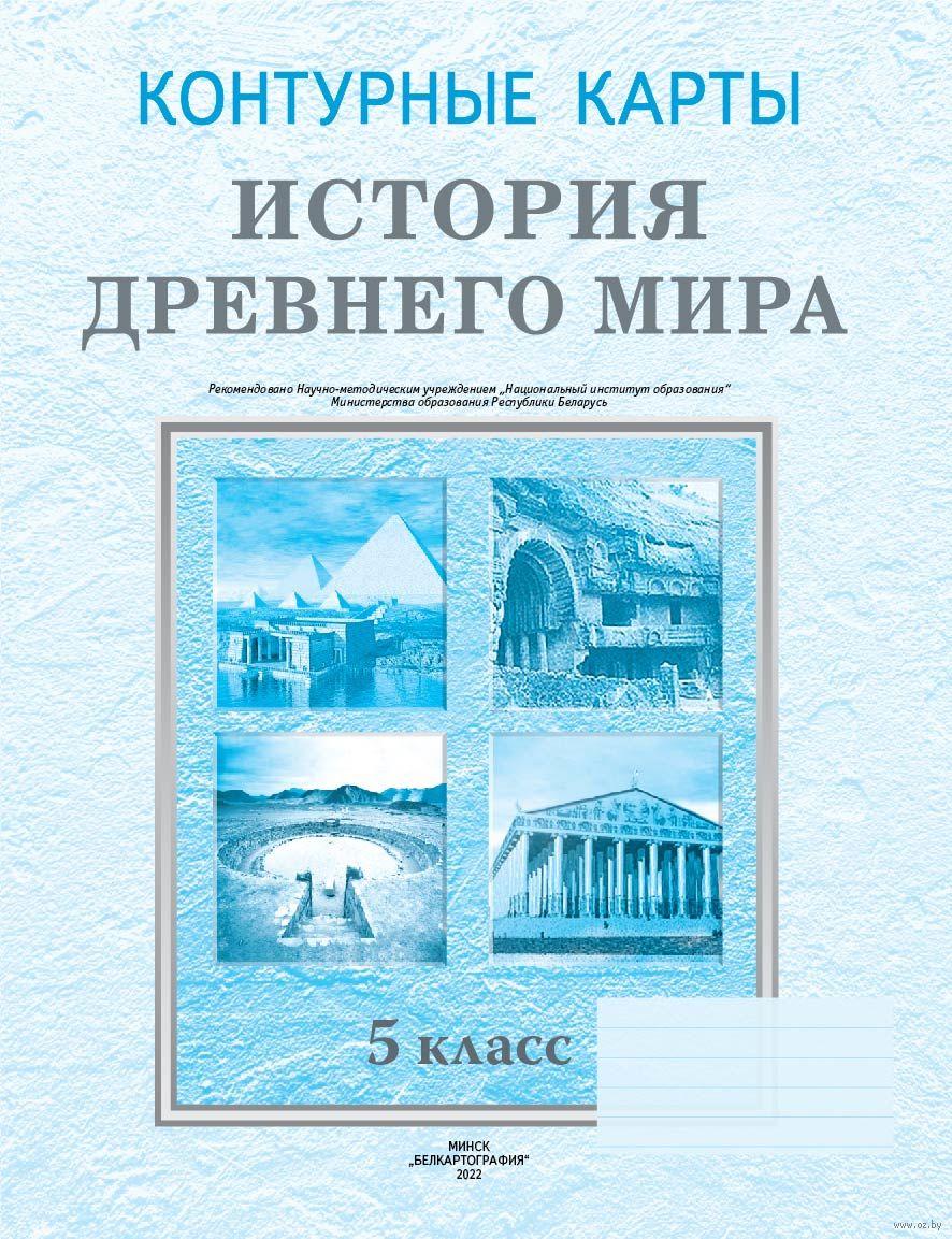 История 10 класс бердичевский