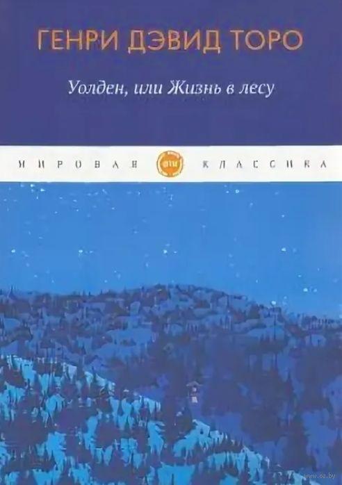 Уолден, или жизнь в лесу (м)» Генри Торо - купить книгу «Уолден, или жизнь  в лесу (м)» в Минске — Издательство Т8 RUGRAM на OZ.by