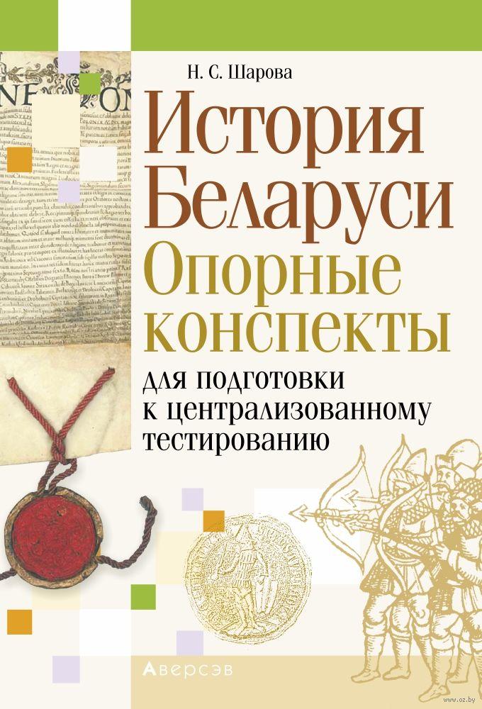 История беларуси 8 класс учебник