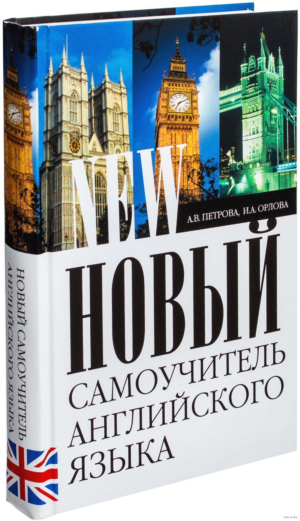 Скачать книгу петрова самоучитель английского языка