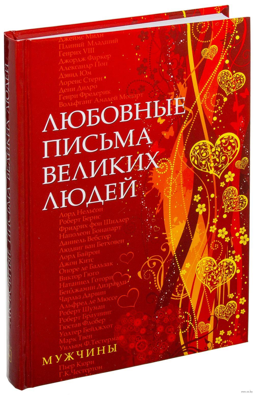 Книга любовные письма великих людей скачать бесплатно
