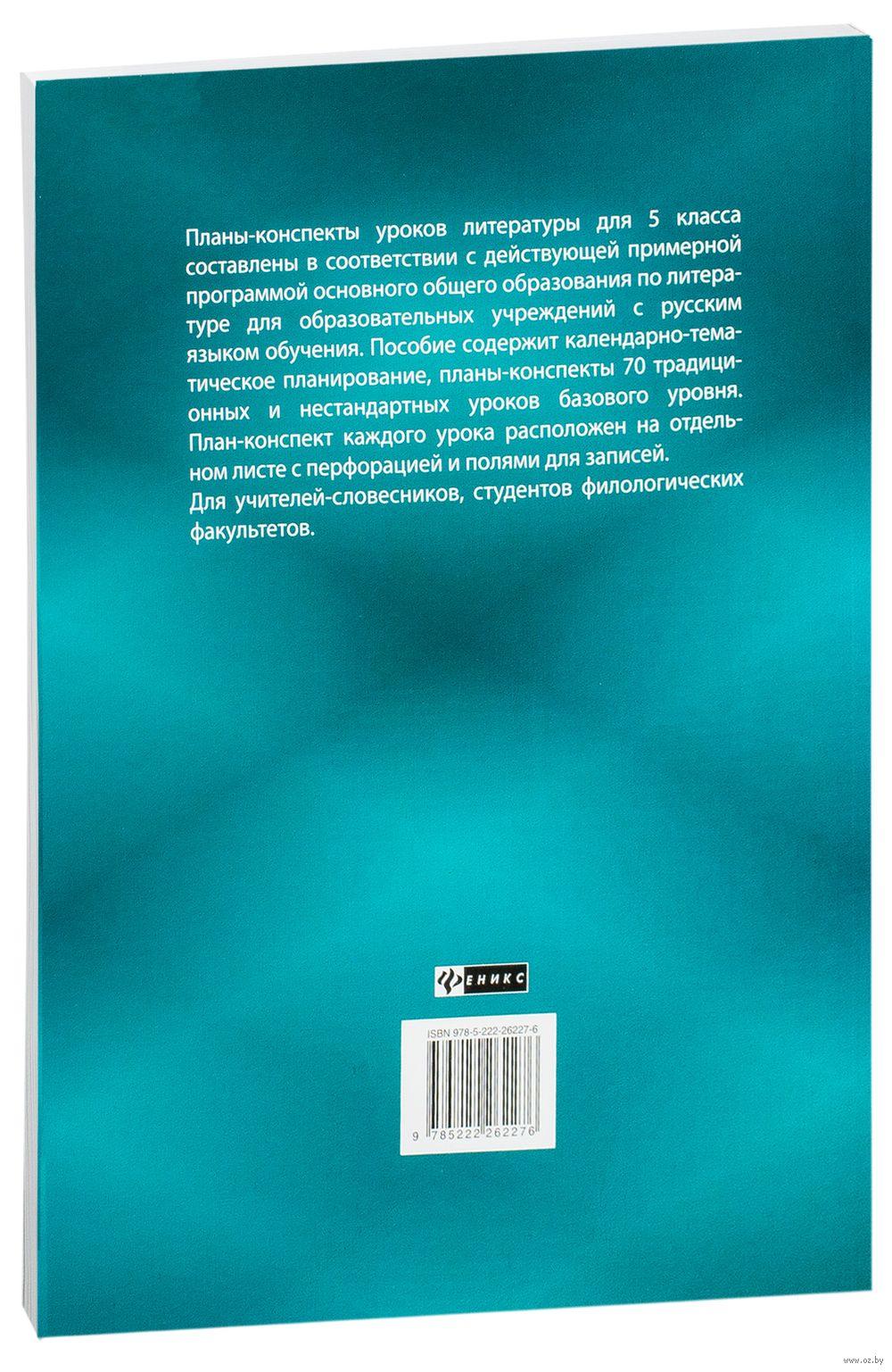 Плани конспект по русской литературе контрольная работа по 19 веку