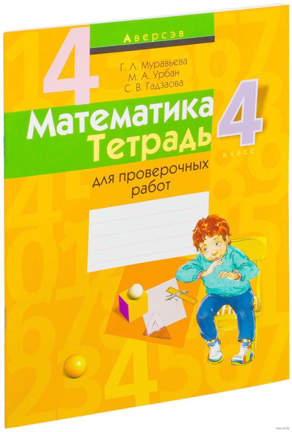 Математике 4 2 класс решебник муравьев часть по