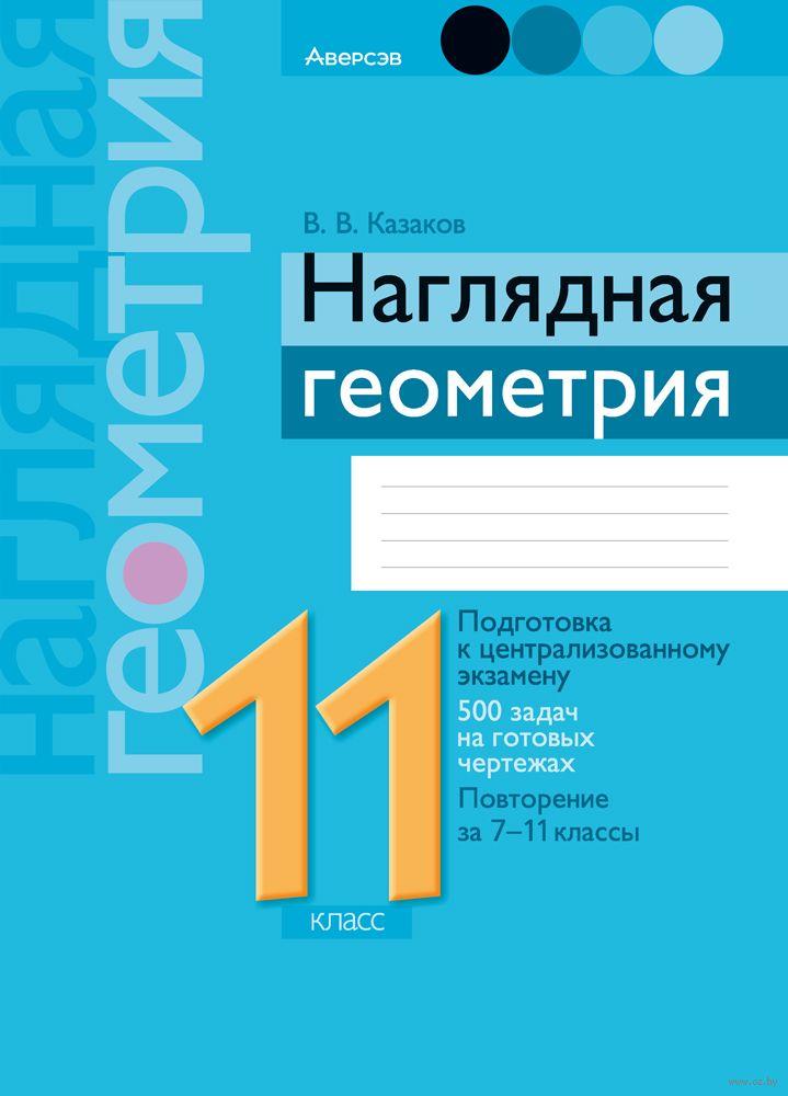 Скачать белорусский школьный учебник по геометрии 11 класс шлыков