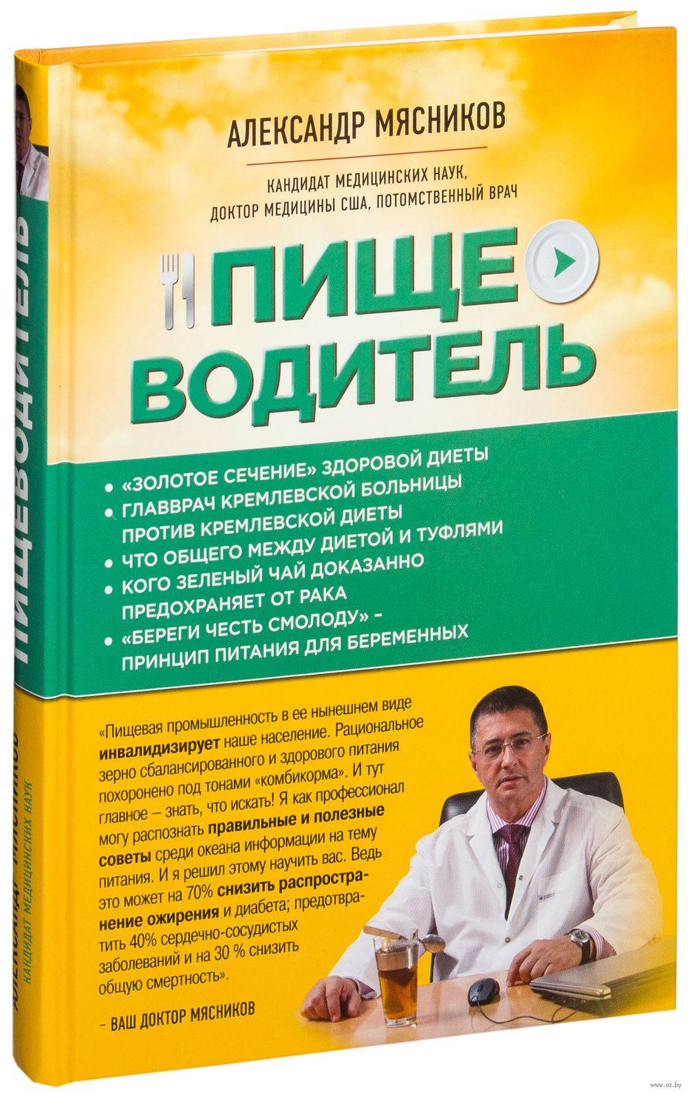 Купить книгу мясникова русская рулетка продаю дом в б казино