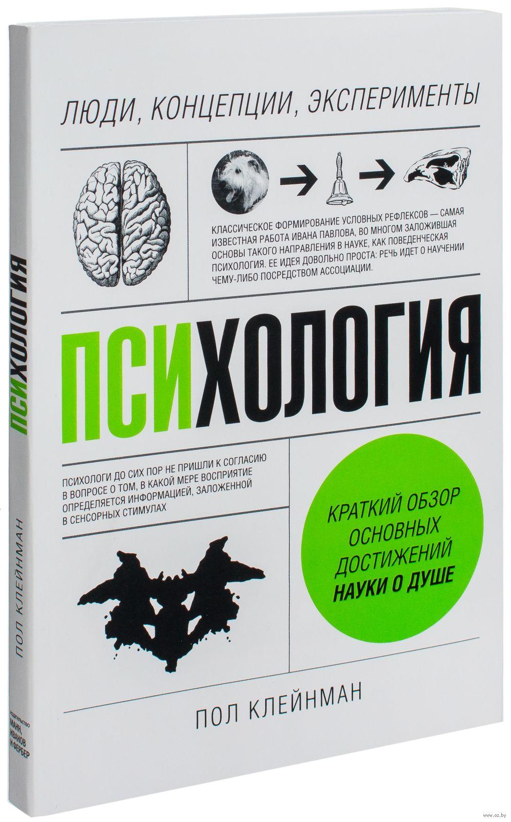 заспешил онлайн книги про психологию проект дома, который