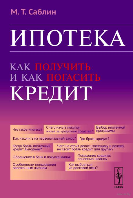 Книга как получить кредит и не взять кредит через интернет владивосток