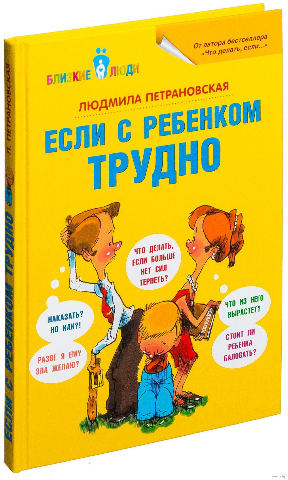 Скачать книгу если с ребенком трудно петрановская