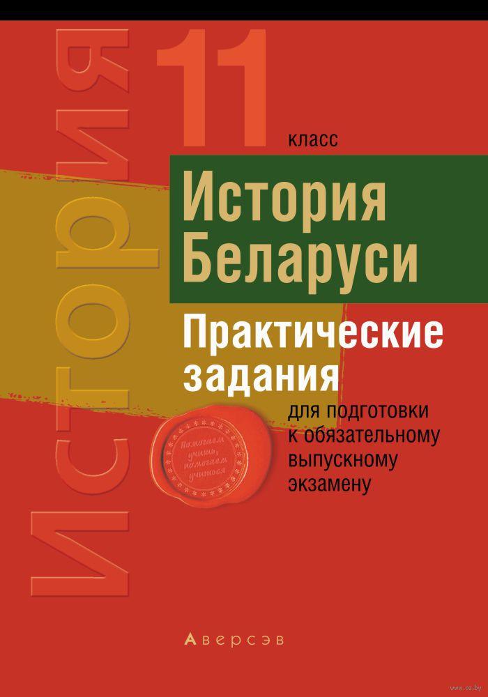 Учебник 11 класс история беларуси