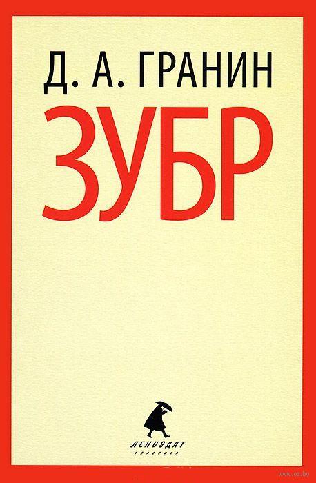 Гранин Д.А. Зубр