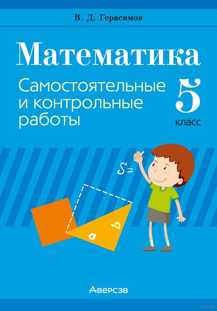 Решить задачу 5 класс белорусской школы статистика решение задач по статистике
