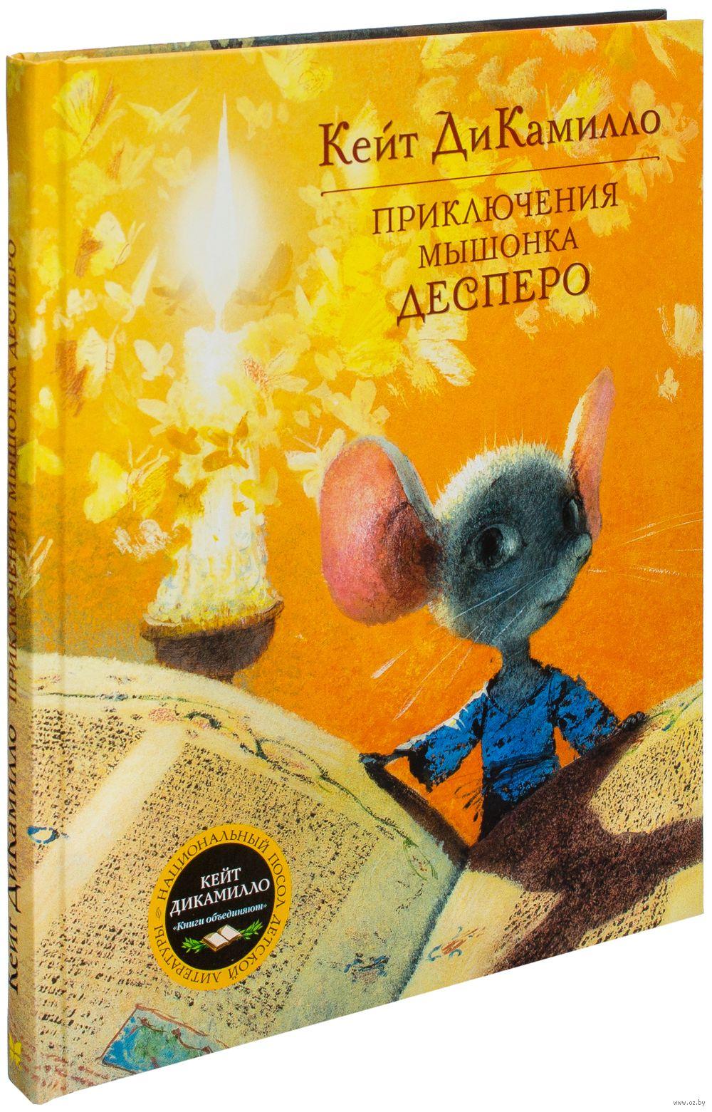 Приключения мышонка десперо скачать книгу
